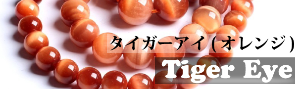 オレンジタイガーアイ
