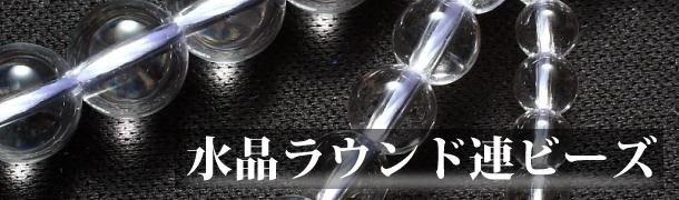 水晶ラウンド連ビーズ