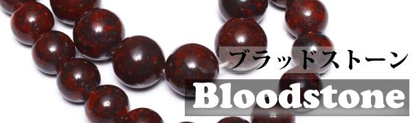 ブラッドストーン(血石)