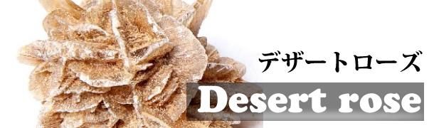 デザートローズ(砂漠のバラ)