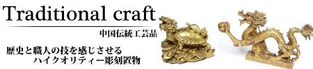 中国伝統の技術★工芸品