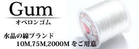 使用頻度No.1★オペロンゴム