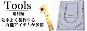 効率よく製作★道具類