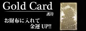 金運UP!!ゴールドカード護符