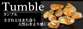 魅惑の小石★タンブル