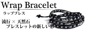 流行・売れ筋★ラップブレス