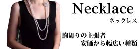 新商品続々★ネックレス