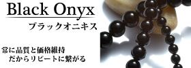 リピート率No.1ブラックオニキス