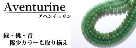 豊富なカラー★アベンチュリン