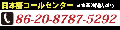 日本語カスタマーセンター
